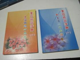 美容顾问手册(一、四)