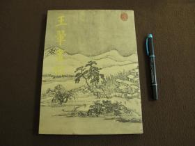 【王翚画录】国立故宫博物院藏画目录之一