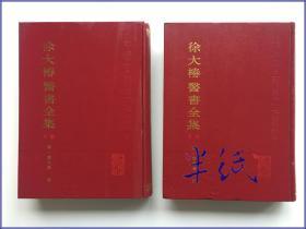 徐大椿医书全集 上下   1988年再版精装