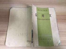 语文学习丛书-应用文