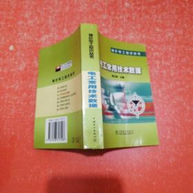袖珍电工知识丛书:电工常用技术数据 (64开本)