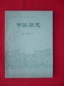 辽宁省中学试用课本【中国历史】近代部分