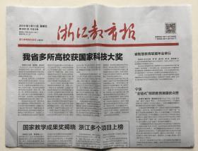 浙江教育报 2019年 1月11日 星期五 第3661期 今日8版 邮发代号:31-27