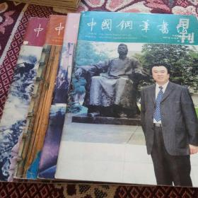 中国钢笔书法(2007年2.7.8.10期  共4本)