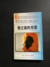 法国二十世纪文学丛书:我父亲的光荣 一版一印,私藏品佳