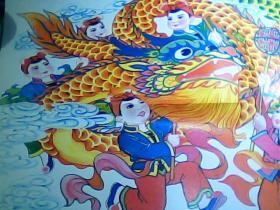 六年制小学课本 语文第二册教学图片上金蛇狂舞]2开