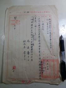 1949年:上海卫生局 局长崔义田 给 公济医院训令 1张(饬该院化验员 护士 来本局人事处谈话)