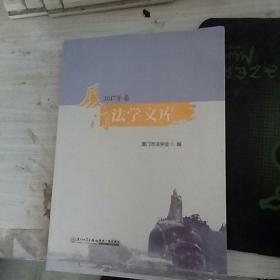 厦门法学文库2017年卷