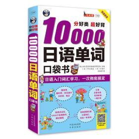 分好类 超好背10000日语单词口袋书