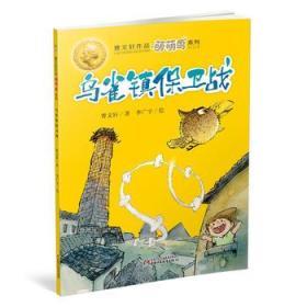 乌雀镇保卫战 正版 曹文轩,李广宇 绘 9787514822267