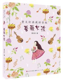 蔷薇女孩 正版 曹文轩 9787501608676