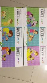 山东省幼儿园课程指导教师用书 六册全  包邮
