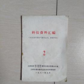 科技资料汇编(攻克老年慢性气管炎处方、新医疗法)