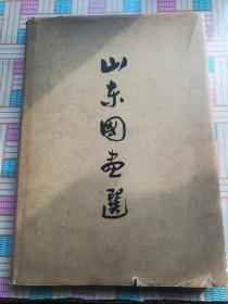 山东国画选 (1962年200册)