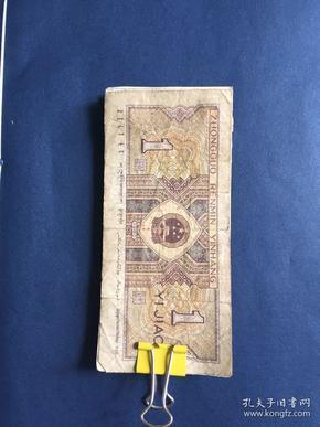 第四套人民币1980版本一角纸币