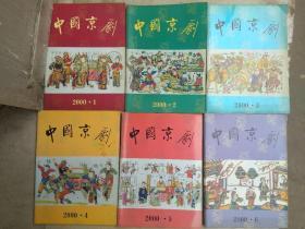 中国京剧2004年(1-12期全)月刊