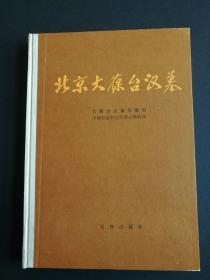 北京大葆台汉墓(精装品好)一版一印
