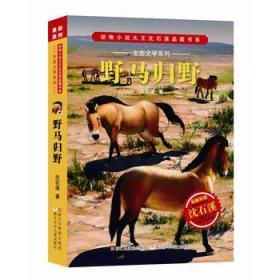 野马归野 动物小说大王沈石溪品藏书系 正版 沈石溪 9787534291555