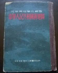 中华人民共和国新地图1951第一版二印精装