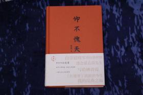 (白先勇簽名本)《仰不愧天》簽名于藏書票之上,品相見描述,簽名保真