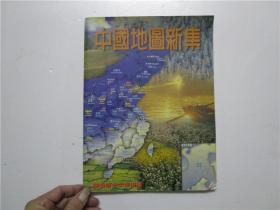 中国地图新集 (注:该书缺随书赠送挂图)