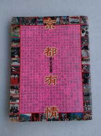日本原版画册《京都有情》 毛笔签赠本 附京都市内观光图一张