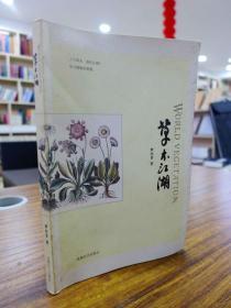 草木江湖—夢亦非 著 一版一印 成都時代出版社