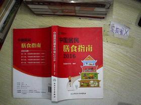中国居民膳食指南(2016)  ,。