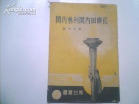 从广田内阁到林内阁/黑白丛书(民国二十六年) /李凡夫
