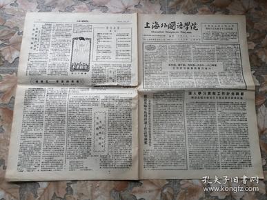 《上海外国语学院》院刊 2019年08月24日 第97期 八开四版 本期内容社论《反右倾,鼓干劲,为实现一九五九——六〇年度工作计划纲要而努力奋斗!》等