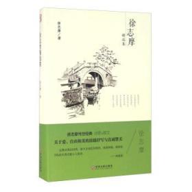 徐志摩精选集 精装版 正版 徐志摩 9787519015039