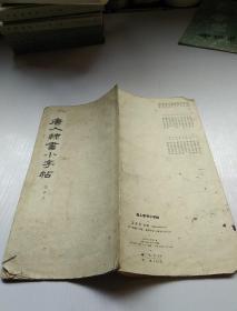 唐人隶书小字帖