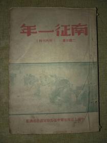 珍贵藏品(南征一年)二纵分册_原版