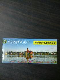 七里海国家湿地公园 单程电瓶车免费乘车凭证