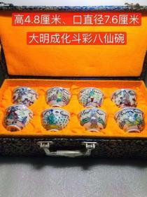 大明成化年制斗彩八仙茶杯一套。