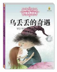 乌丢丢的奇遇/能打动孩子心灵的中国经典童话 正版 金波 9787514814743