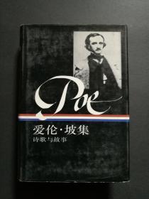 爱伦.坡集:诗歌与故事 上册(三联精装,一版一印  私藏)