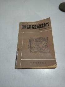 中学生物实验与标本制作(一版一印)