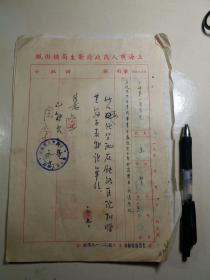解放初:上海第一医学院及 卫生局函件 2张(我院医专毕业生卢俊德分派工作事)