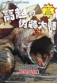 高超的伪装大师/你没听过的神秘动物故事猎奇系列 正版 沈石溪 9787553602684
