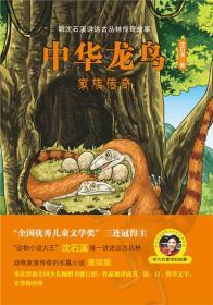 中华龙鸟家族传奇/听沈石溪讲远古丛林传奇故事 正版 沈石溪 9787567506725