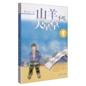 山羊不吃天堂草/曹文轩纯美小说系列 正版 曹文轩 9787534608704