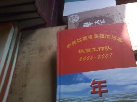 中共江苏省委驻泗洪县 扶贫工作队 2006-2007 年鉴