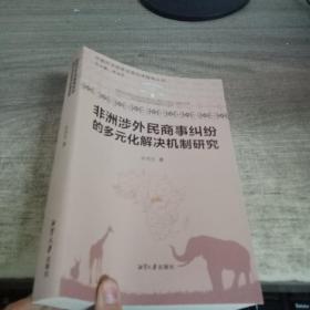 非洲涉外民商事纠纷的多元化解决机制研究/中国对非经贸投资法律指导丛书