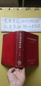 邱氏应用药物学1952年一版一印硬精装【品相如图】