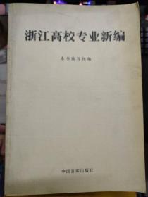 《浙江高校专业新编》