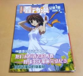 看动漫(东西精华版总第1期  2008.5)