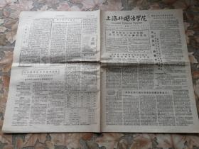 《上海外国语学院》院刊 2019年08月24日 第98期 八开四版 本期内容社论《教师必须为继续提高教学质量而奋斗!》等