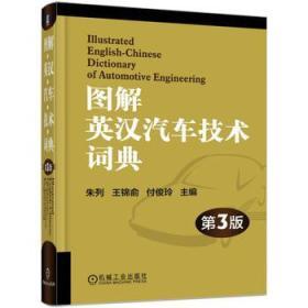 图解英汉汽车技术词典(第3版)