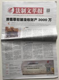法制文萃报 2019年 1月12日 总第2490期 本期16版 邮发代号:1-163